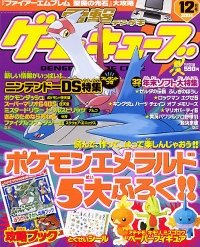 Dengeki Gamecube Issue 36 (December 2004)