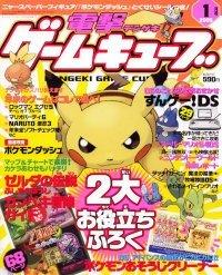 Dengeki Gamecube Issue 37 (January 2005).jpg