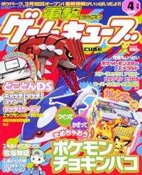 Dengeki Gamecube Issue 40 (April 2005)