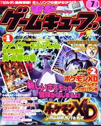Dengeki Gamecube Issue 43 (July 2005)