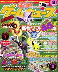 Dengeki Gamecube Issue 44 (August 2005)