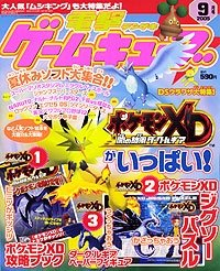Dengeki Gamecube Issue 45 (September 2005)