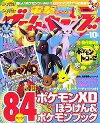 Dengeki Gamecube Issue 46 (October 2005)