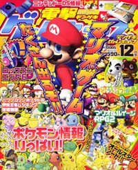 Dengeki Gamecube Issue 48 (December 2005)