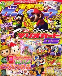 Dengeki Gamecube Issue 51 (March 2006)