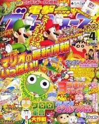 Dengeki Gamecube Issue 52 (April 2006)