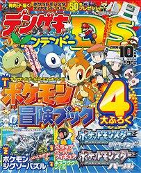 Dengeki Nintendo DS Issue 006 (October 2006)