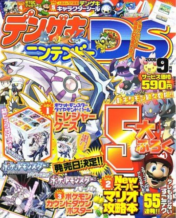 Dengeki Nintendo DS Issue 005 (September 2006)