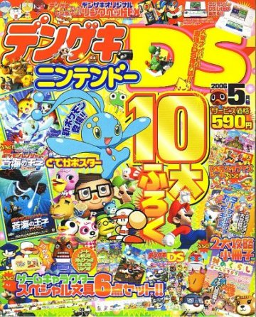 Dengeki Nintendo DS Issue 001 (May 2006)
