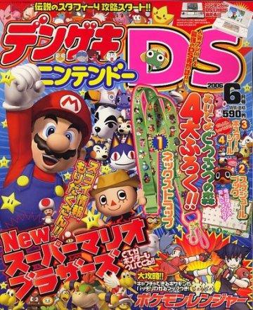 Dengeki Nintendo DS Issue 002 (June 2006)