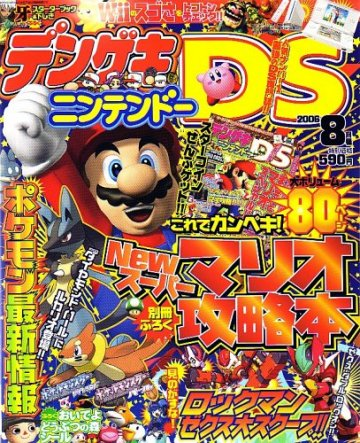 Dengeki Nintendo DS Issue 004 (August 2006)