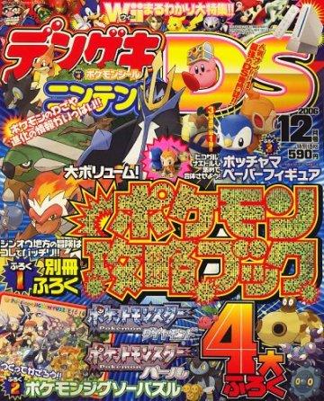 Dengeki Nintendo DS Issue 008 (December 2006)