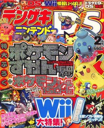 Dengeki Nintendo DS Issue 010 (February 2007)