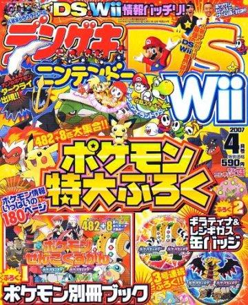 Dengeki Nintendo DS Issue 012 (April 2007)