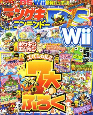Dengeki Nintendo DS Issue 013 (May 2007)