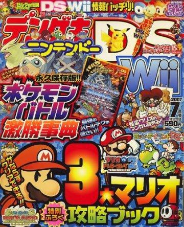 Dengeki Nintendo DS Issue 015 (July 2007)