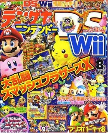 Dengeki Nintendo DS Issue 016 (August 2007)