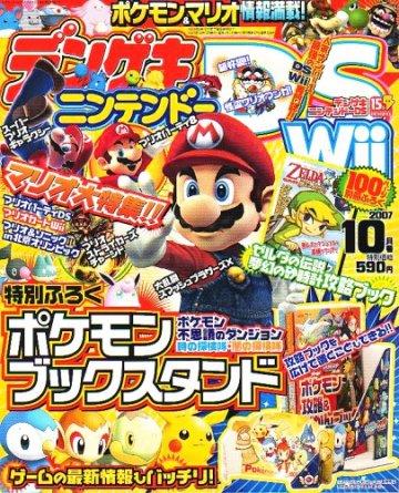 Dengeki Nintendo DS Issue 018 (October 2007)