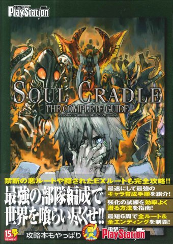 Soul Cradle - The Complete Guide