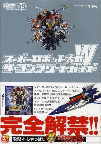 Super Robot Taisen W - The Complete Guide