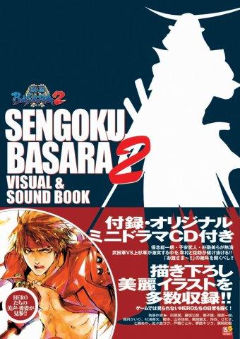 Sengoku Basara 2 - Visual & Sound Book