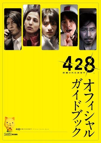 428: Fūsa Sareta Shibuya de - Official Guidebook