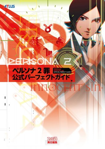 Persona 2: Innocent Sin - Official Perfect Guide