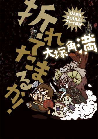 Dark Souls: Play Diary - Orete tamaru ka! Manshin sōi