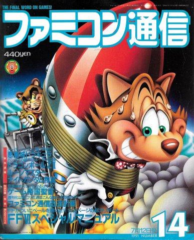Famitsu 0135 (July 12, 1991)