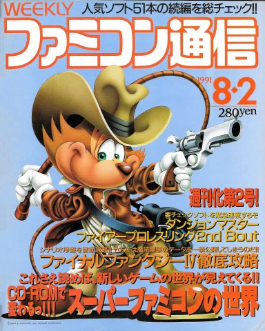 Famitsu 0137 (August 2, 1991)