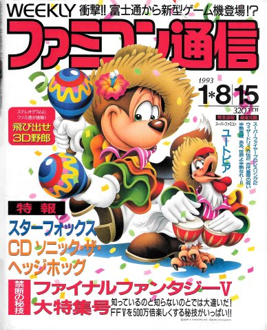 Famitsu 0212/0213 (January 8/15, 1993)