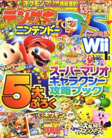 Dengeki Nintendo DS Issue 021 (January 2008)