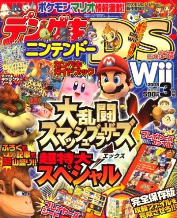 Dengeki Nintendo DS Issue 023 (March 2008)