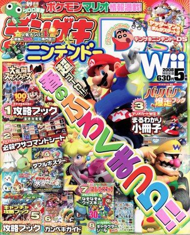 Dengeki Nintendo DS Issue 025 (May 2008)