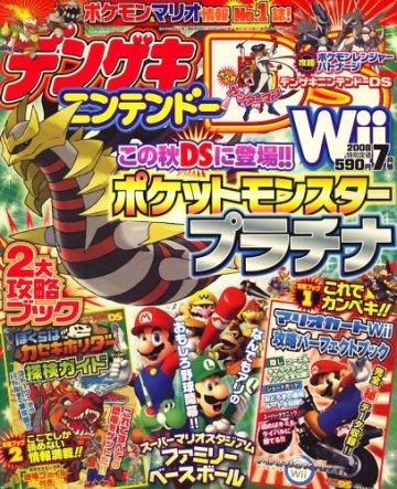 Dengeki Nintendo DS Issue 027 (July 2008)