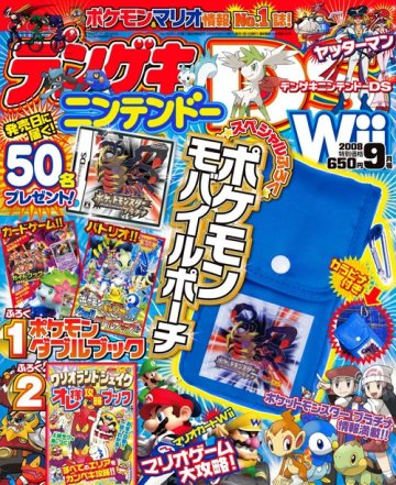 Dengeki Nintendo DS Issue 029 (September 2008)