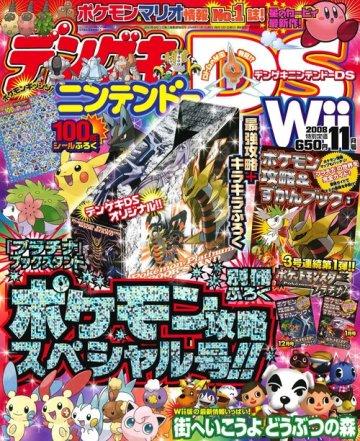 Dengeki Nintendo DS Issue 031 (November 2008)