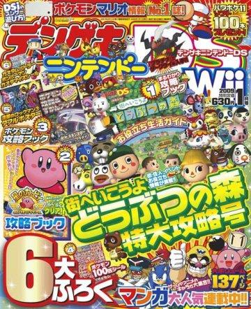 Dengeki Nintendo DS Issue 033 (January 2009)