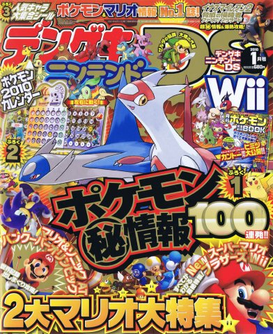 Dengeki Nintendo DS Issue 045 (January 2010)