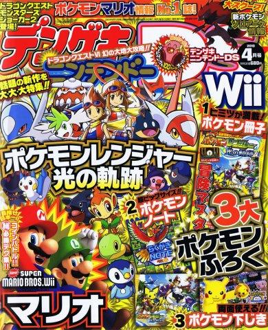 Dengeki Nintendo DS Issue 048 (April 2010)