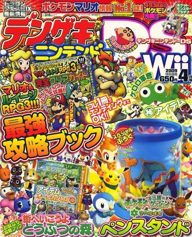 Dengeki Nintendo DS Issue 036 (April 2009)