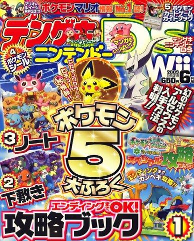 Dengeki Nintendo DS Issue 038 (June 2009)