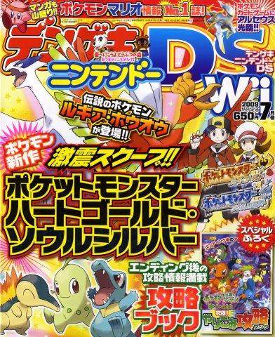Dengeki Nintendo DS Issue 039 (July 2009)