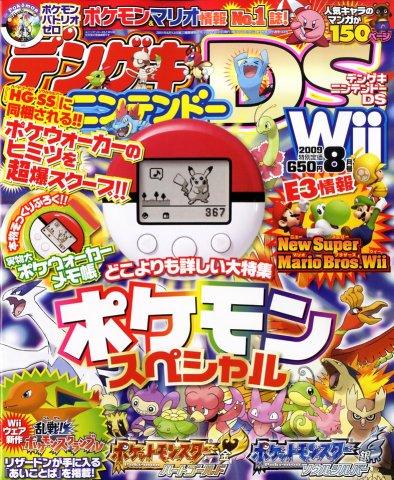 Dengeki Nintendo DS Issue 040 (August 2009)