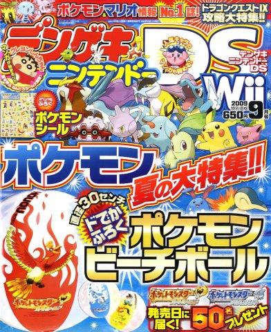 Dengeki Nintendo DS Issue 041 (September 2009)