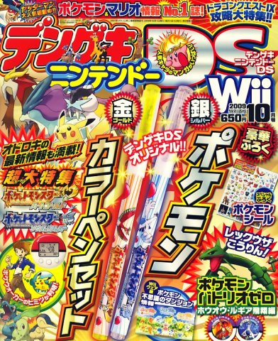Dengeki Nintendo DS Issue 042 (October 2009)