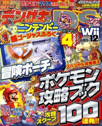 Dengeki Nintendo DS Issue 044 (December 2009)