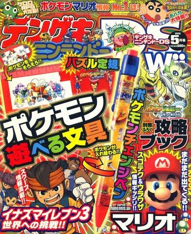 Dengeki Nintendo DS Issue 049 (May 2010)