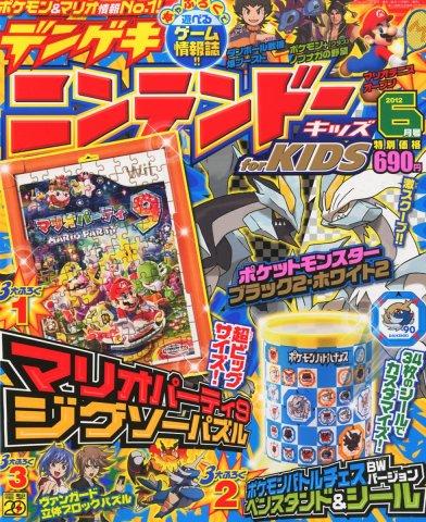 Dengeki Nintendo For Kids Issue 02 (June 2012)