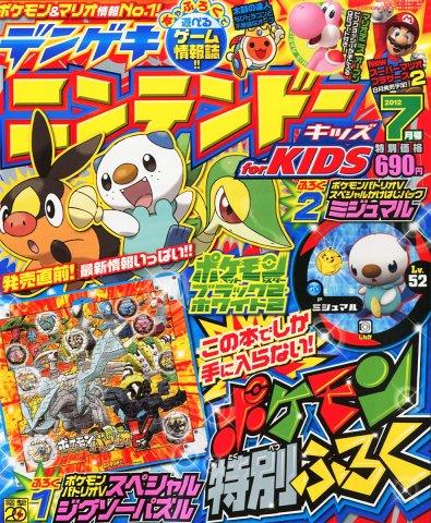 Dengeki Nintendo For Kids Issue 03 (July 2012)